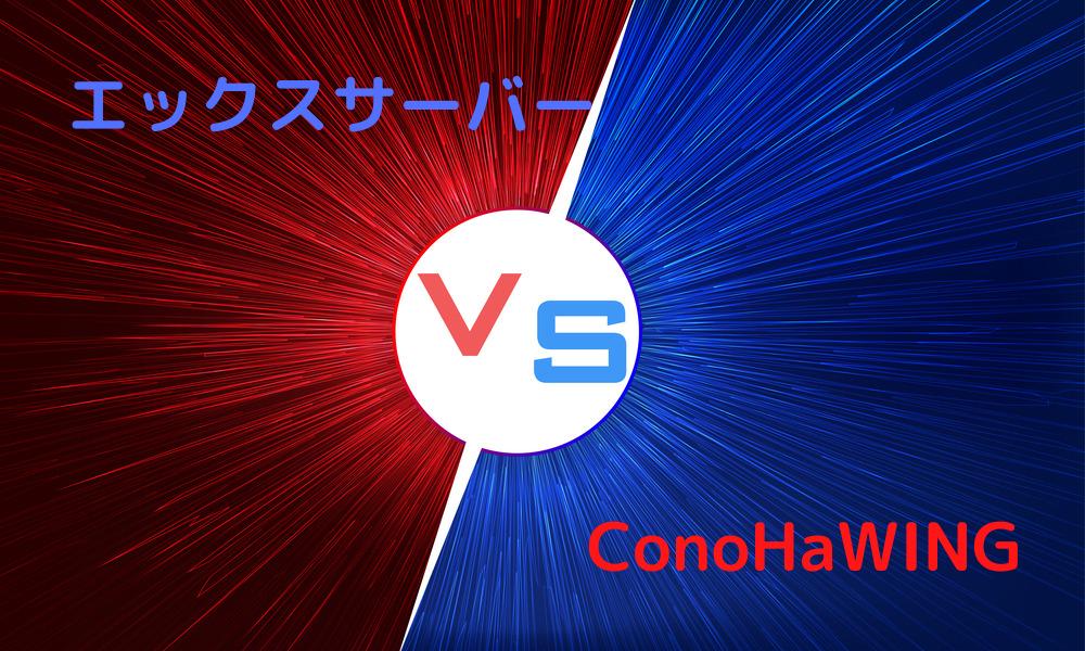 エックスサーバーとConoHaWINGを比較
