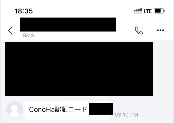 ConoHa WING SMS認証