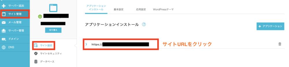 アプリケーションインストールを確認するためにサイトURLをクリック