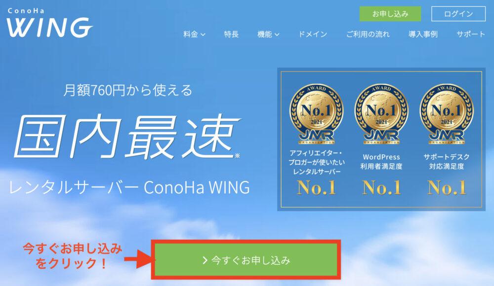 ConoHa WING申し込み