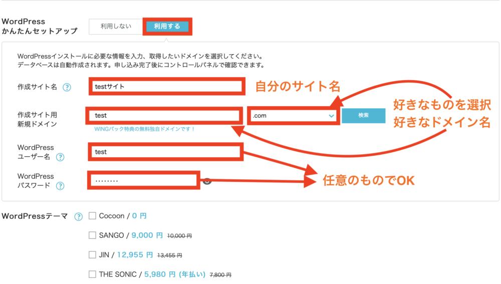 ConoHa WINGのワードプレスセットアップ