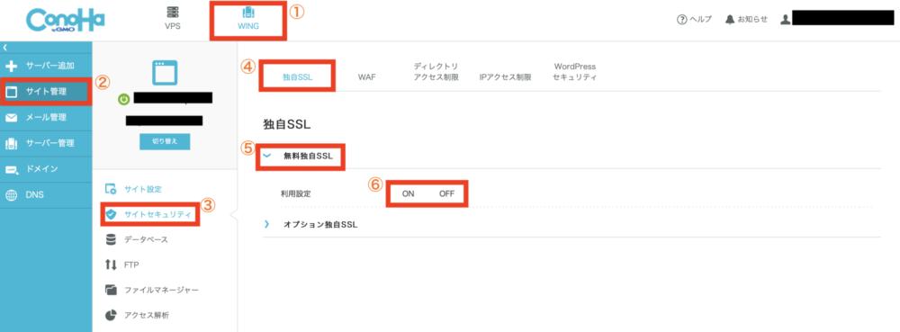 独自SSLの設定方法