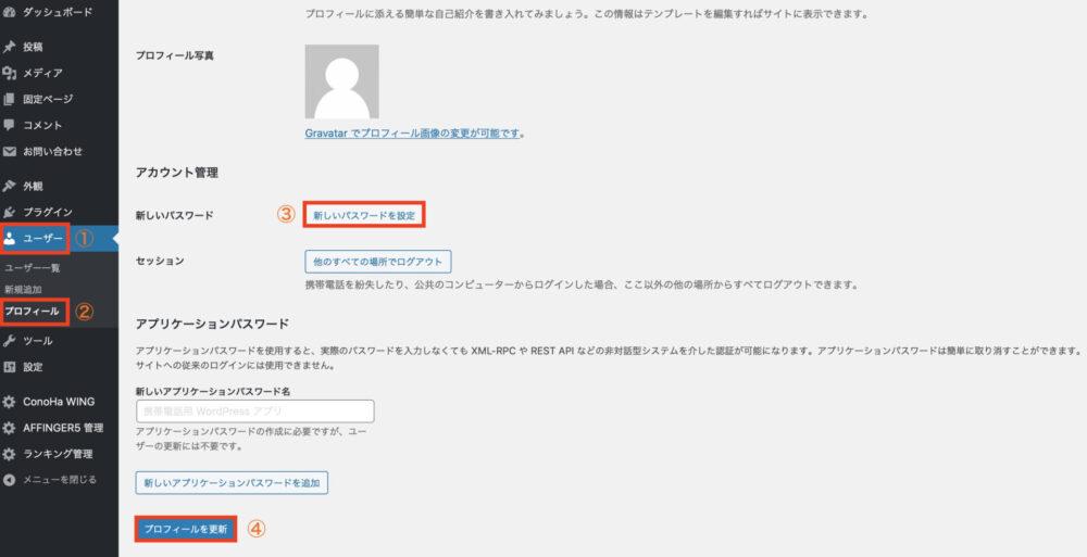 WordPressのパスワード変更方法