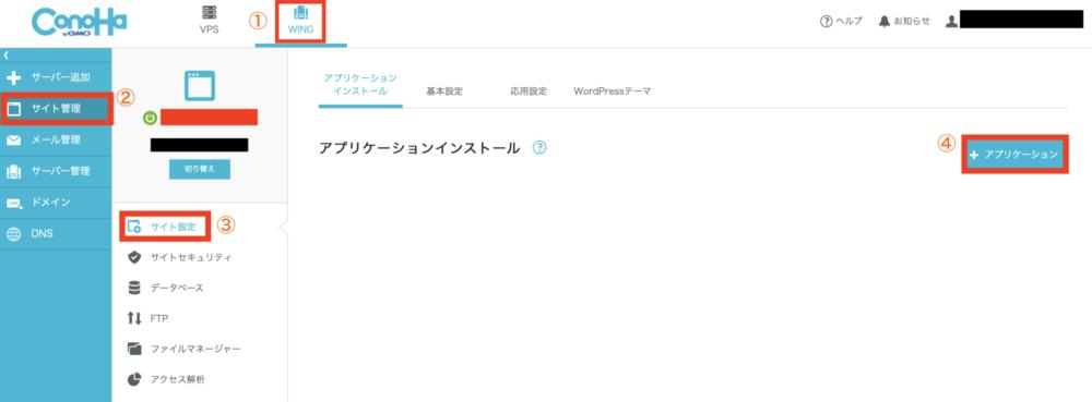 ConoHa WINGのアプリケーションをクリックする手順