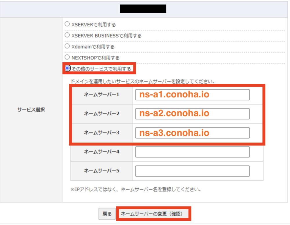 その他のサービスで利用を選択して、ConoHa WINGのネームサーバーを入力