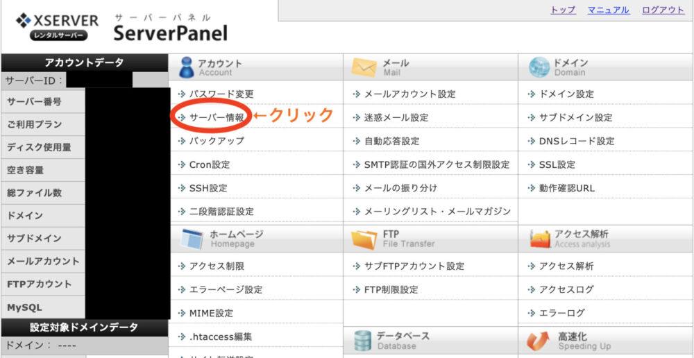 エックスサーバーのサーバー情報をクリック
