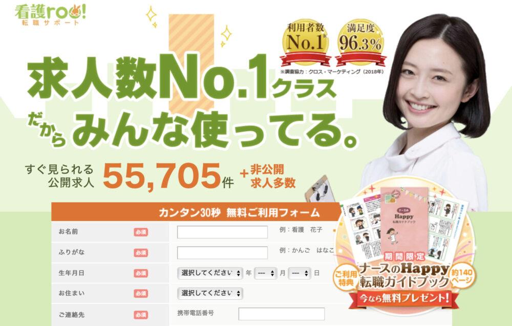 看護roo!の公式サイト