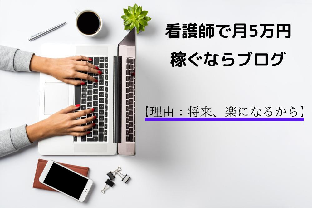 看護師が月5万円を稼ぐならブログ【理由:将来、楽になるから】