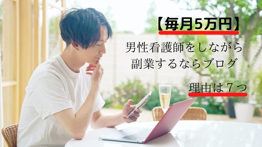 【毎月5万円】男性看護師をしながら副業するならブログ。理由は7つ