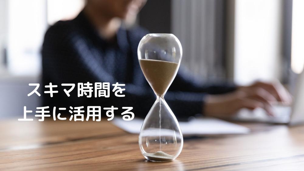 副業ブログの時間を作るコツは、スキマ時間を活用する