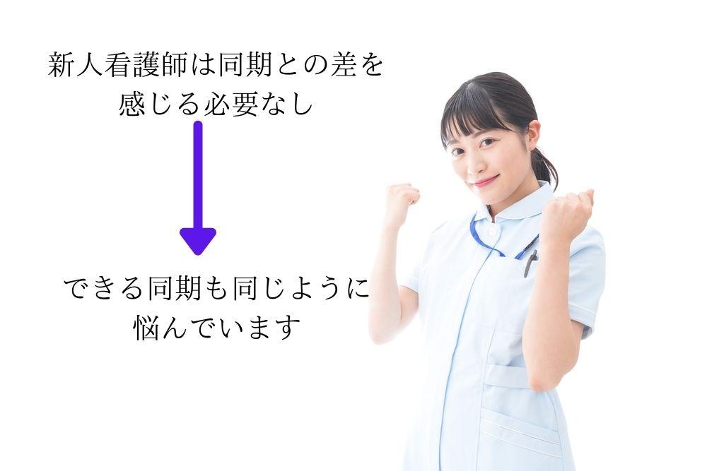 まとめ:新人看護師は同期との差を感じやすいけど、できる同期も同じように悩んでいます