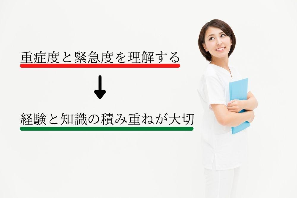 新人看護師は重症度と緊急度を理解して、経験と知識を積み重ねることが大切