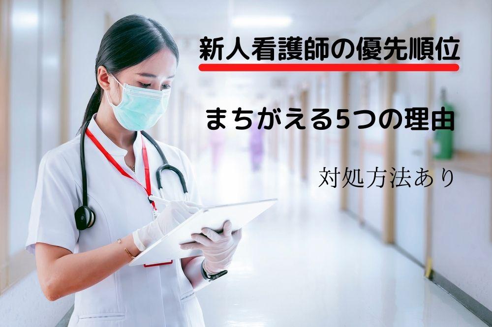 新人看護師が優先順位をまちがえる5つの理由を解説【対処方法あり】